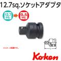 【メール便可】 Koken(コーケン) 1/2sq 14433A-B インパクトアダプター(ボール付)