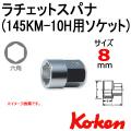 KOKEN コーケン工具 150-10H-8の通販は原工具へ。