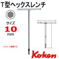 KOKEN コーケン工具 157H-10の通販は原工具へ。