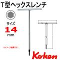 KOKEN コーケン工具 157H-14の通販は原工具へ。