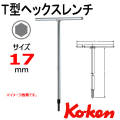 KOKEN コーケン工具 157H-17の通販は原工具へ。