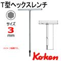 KOKEN コーケン工具 157H-3の通販は原工具へ。