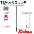 KOKEN コーケン工具 157H-8の通販は原工具へ。