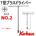 KOKEN コーケン工具 157P-2の通販は原工具へ。
