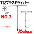KOKEN コーケン工具 157P-3の通販は原工具へ。