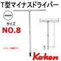 KOKEN コーケン工具 157S-8の通販は原工具へ。
