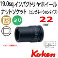 KOKEN コーケン工具 16317M-22の通販は原工具へ。