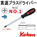KOKEN コーケン工具 166P-1の通販は原工具へ。