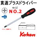 KOKEN コーケン工具 166P-2の通販は原工具へ。
