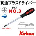 KOKEN コーケン工具 166P-3の通販は原工具へ。