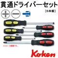KOKEN コーケン工具 166PS-6の通販は原工具へ。