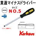 KOKEN コーケン工具 166S-5の通販は原工具へ。