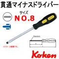 KOKEN コーケン工具 166S-8の通販は原工具へ。