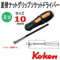 KOKEN コーケン工具 167C-2B-10の通販は原工具へ。