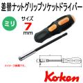 KOKEN コーケン工具 167C-2B-7の通販は原工具へ。