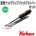 KOKEN コーケン工具 167C-3-2Bの通販は原工具へ。