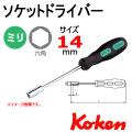 KOKEN コーケン工具 167M-14の通販は原工具へ。