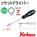 KOKEN コーケン工具 167M-7の通販は原工具へ。