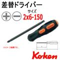 KOKEN コーケン工具 168C-2X6-150の通販は原工具へ。