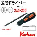 KOKEN コーケン工具 168C-2X6-200の通販は原工具へ。
