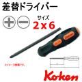 KOKEN コーケン工具 168C-2X6の通販は原工具へ。