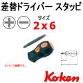 KOKEN コーケン工具 168CSの通販は原工具へ。