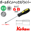 KOKEN コーケン工具 168H-6Bの通販は原工具へ。