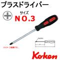 KOKEN コーケン工具 168P-PH-3の通販は原工具へ。