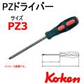 KOKEN コーケン工具 168P-PZ3の通販は原工具へ。