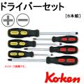 KOKEN コーケン工具 168PS-6の通販は原工具へ。