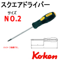 KOKEN コーケン工具 168R-2の通販は原工具へ。