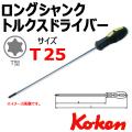 KOKEN コーケン工具 168T-250-T25の通販は原工具へ。