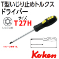 KOKEN コーケン工具 168T-T27Hの通販は原工具へ。