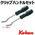 KOKEN コーケン工具 169-2の通販は原工具へ。
