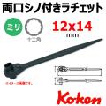KOKEN コーケン工具 170S-12X14の通販は原工具へ。