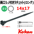 KOKEN コーケン工具 171-14X17の通販は原工具へ。