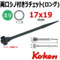 KOKEN コーケン工具 171-17X19の通販は原工具へ。