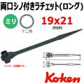 KOKEN コーケン工具 171-19X21の通販は原工具へ。