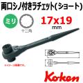 KOKEN コーケン工具 171S-17X19の通販は原工具へ。