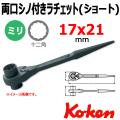 KOKEN コーケン工具 171S-17X21の通販は原工具へ。