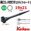 KOKEN コーケン工具 171S-19X21の通販は原工具へ。