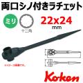 KOKEN コーケン工具 172-22X24の通販は原工具へ。