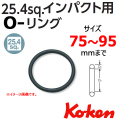 KOKEN コーケン工具 1802Bの通販は原工具へ。