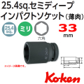 KOKEN コーケン工具 18301X-33の通販は原工具へ。
