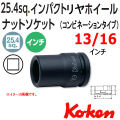KOKEN コーケン工具 18317A-13-16の通販は原工具へ。