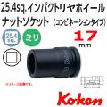 KOKEN コーケン工具 18317M-17の通販は原工具へ。