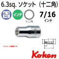 KOKEN コーケン工具 2405A-7-16の通販は原工具へ。