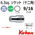 KOKEN コーケン工具 2405A-9-16の通販は原工具へ。