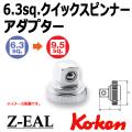 KOKEN コーケン工具 2756Z-3-8の通販は原工具へ。