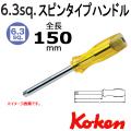 KOKEN コーケン工具 2769Fの通販は原工具へ。